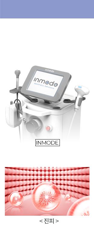 inmode step2