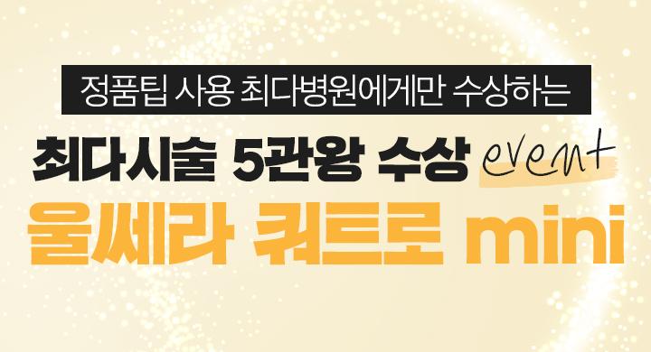최다시술 5관왕 기념 울쎄라 쿼트로 mini