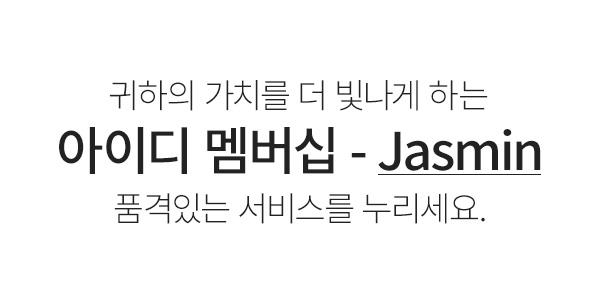 아이디 멤버십 - Jasmin