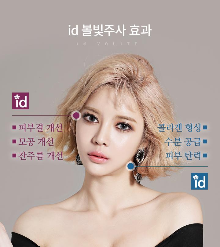 id 볼빛주사 효과