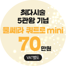 최다시술 5관왕 기념 울쎄라 쿼트로 mini 70만원. vat별도