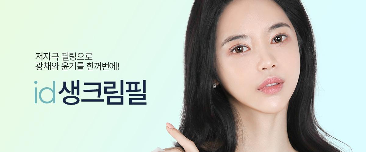 저자극 필링으로 광채와 윤기를 한꺼번에! id생크림필