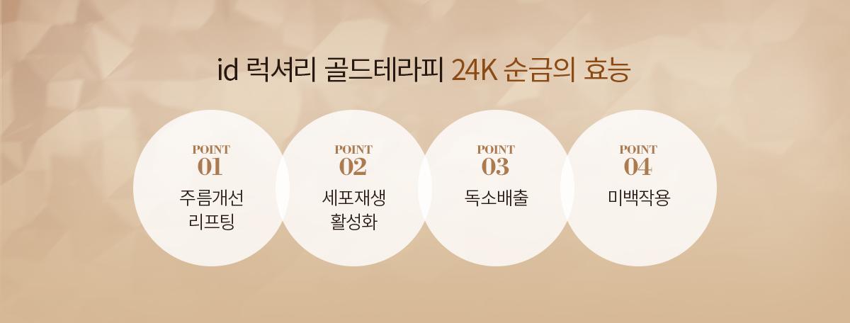 id 럭셔리 골드테라피 24K 순금의 효능